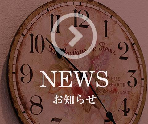 美祢市美容室ヘアデザイナーズ・モア-news