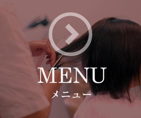 美祢市美容室ヘアデザイナーズ・モア-メニュー